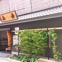 モリカ - 和カフェモリカ・モリカ米店の外観