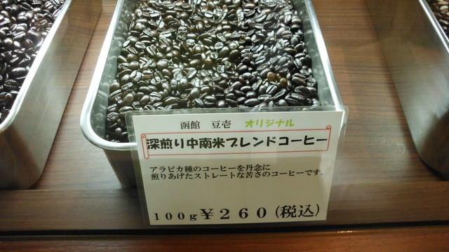 函館 豆壱 - 安いです
