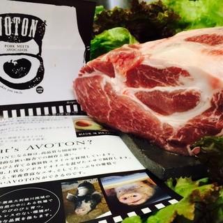 奈良県初!!『AVO豚』ここでしか食べられませんっ!