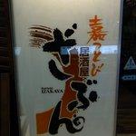 嘉っとび居酒屋ざぶん - お店の看板です。嘉っとび 居酒屋 ざぶん って書いていますね。色使いもデザインもいい感じですね。