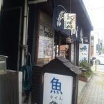 39481125 - 江ノ島駅前に佇む店舗