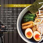 麺屋 道神 - 料理写真: