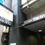 ティーハウスタカノ - 入口看板