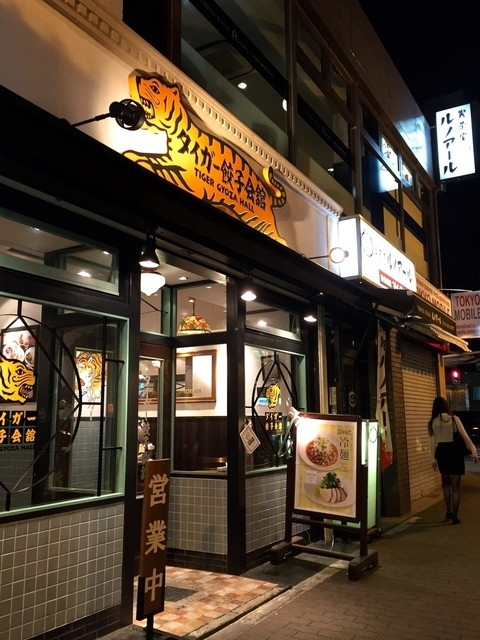 タイガー餃子会館 大久保店