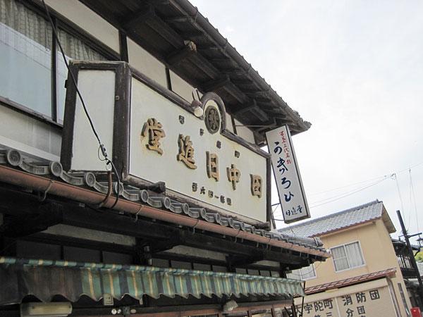 田中日進堂 name=