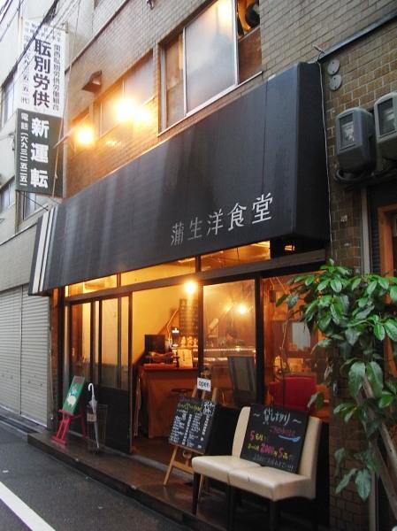 蒲生洋食堂