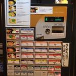 一乗寺ブギー - 【2015年6月】店内券売機
