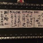 一乗寺ブギー - 【2015年6月】店内メニュー案内