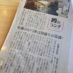 きそば 札幌 小がね - 新聞の切り抜き  2015.06