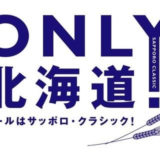 飲み放題には札幌クラシック生ビール付き!