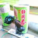 東海軒 大鉄フード - 静岡茶