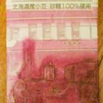 東海軒 大鉄フード - SL動輪焼