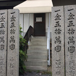 39498403 - うぶしな(香川県宇多津町)うどん店の入口がこちら