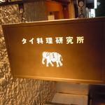 タイ料理研究所 -  タイ料理研究所 渋谷店