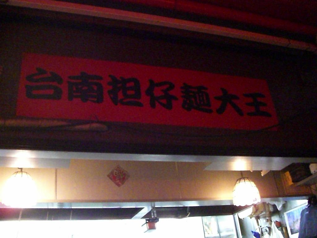 台南担仔麺大王