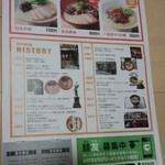 一風堂 - 2015.06.28新聞広告 <裏面>