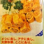 Heiwarou - 春巻きが美味しそう