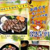 レストラン シャロン - 料理写真:期間限定ステーキ&ビールフェア