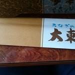 Unaginodaitou - 箸入れ