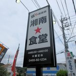 湘南 食堂 - 看板2015.06.27