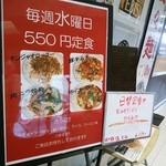 陳麻家 - 【2015.7.1(水)】毎週水曜日550円定食