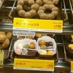 ミスタードーナツ - お店の中。