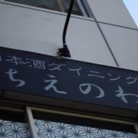 日本酒ダイニング ちえのわ -