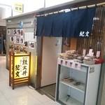 Maguroryourikibun - お店の外観です。