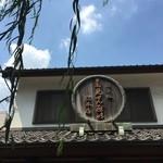 39518605 - 柳と古い建物と四角い煎餅と丸い看板