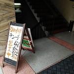 なにわ亭 - 階段を降りて地下1階です。