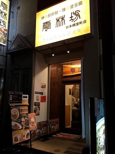 雲林坊 日本橋室町店