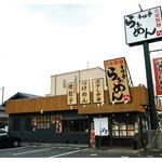 39525737 - 店舗外観(2015.06)