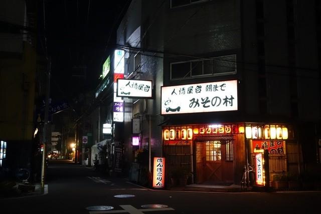 人情屋台みその村 - 和歌山/居酒...