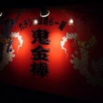 カラシビ味噌らー麺 鬼金棒 - 闇の中に現れる鬼!?(「・ω・)「ガオー