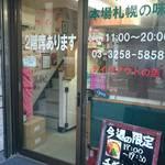 スープカレー カムイ - 外観