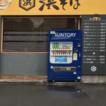 浜そば - 入口