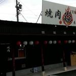 39542073 - 焱 春日井本店 外観