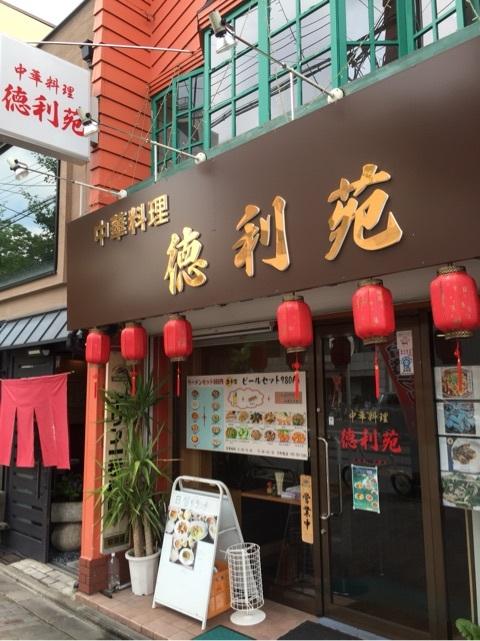 中華料理 徳利苑