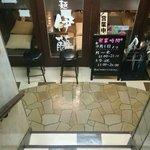 自家製麺 伊藤 - 階段おりる