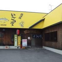 居酒屋 いごっそ - 黄色い屋根が目印。