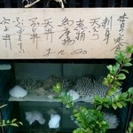 川よし - 店先のメニュー