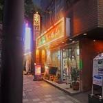 Yamafukuramen - 外観