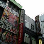炉端 かば 新宿西口本店 - 外観