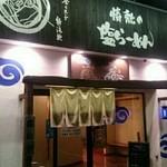 塩らーめん 嵐家 - この日の夕飯に塩ラーメン専門店の『嵐家』に来ました。