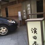39566749 - お店の前に駐車スペースあり