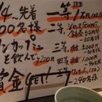 炉端シャンスGinpei -