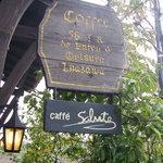 カフェ サルーテ - 看板