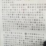 並木商事グランデ - 店内掲示