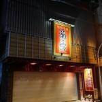 琉球居酒屋 あぱら樹 - ホテルまでの帰路で発見