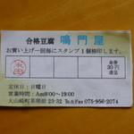 鳴門屋 - 頂いた☆スタンプカード